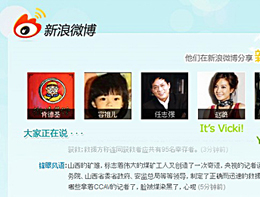 Weibo - The Chinese equivalent of Twitter
